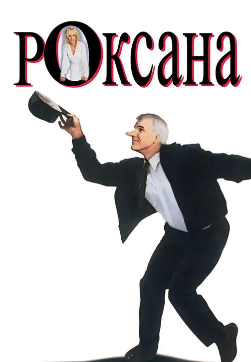 Постер к фильму Роксана 1987