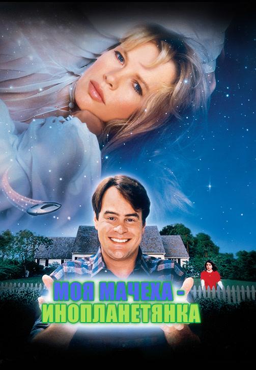 Постер к фильму Моя мачеха – инопланетянка 1988