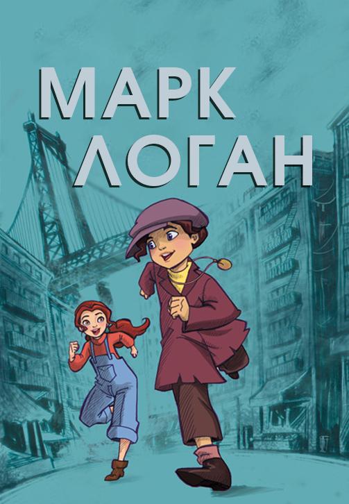 Постер к мультфильму Марк Логан 2007