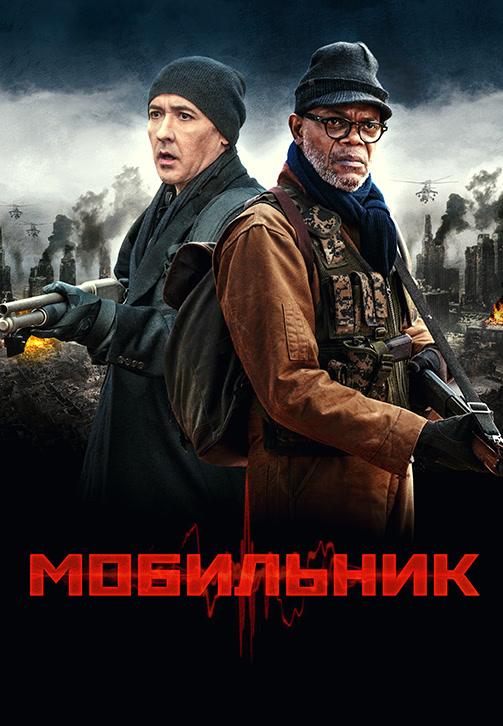Постер к фильму Мобильник 2016