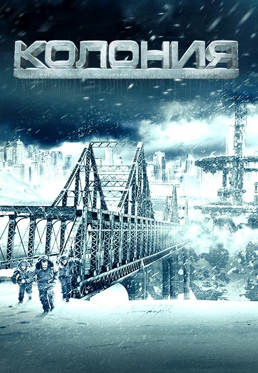 Постер к фильму Колония (2013) 2013