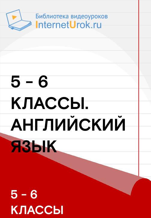 Постер к сериалу 5 - 6 классы. Английский язык 2020