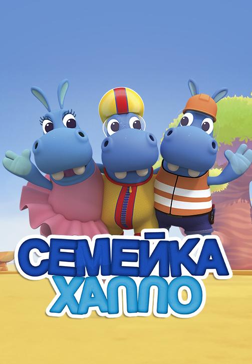 Постер к сериалу Семейка Хаппо 2016