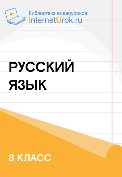 Постер к сериалу 8 класс. Русский язык 2020