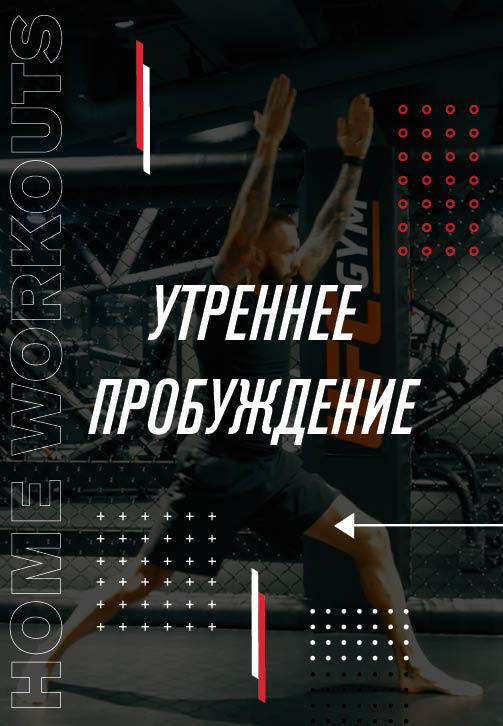 Постер к фильму Утреннее пробуждение 2020