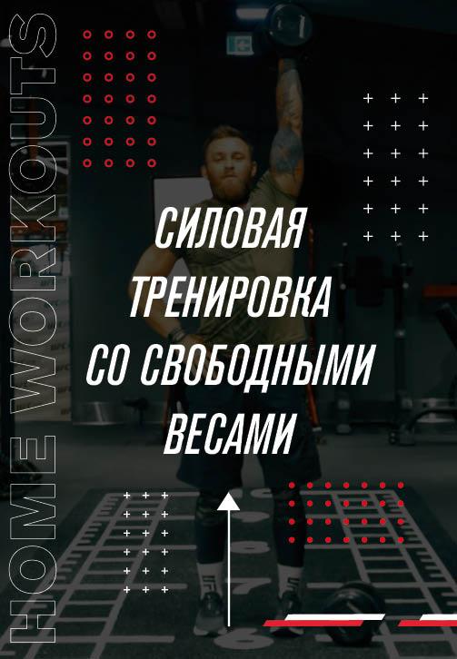 Постер к фильму Силовая тренировка со свободными весами 2020
