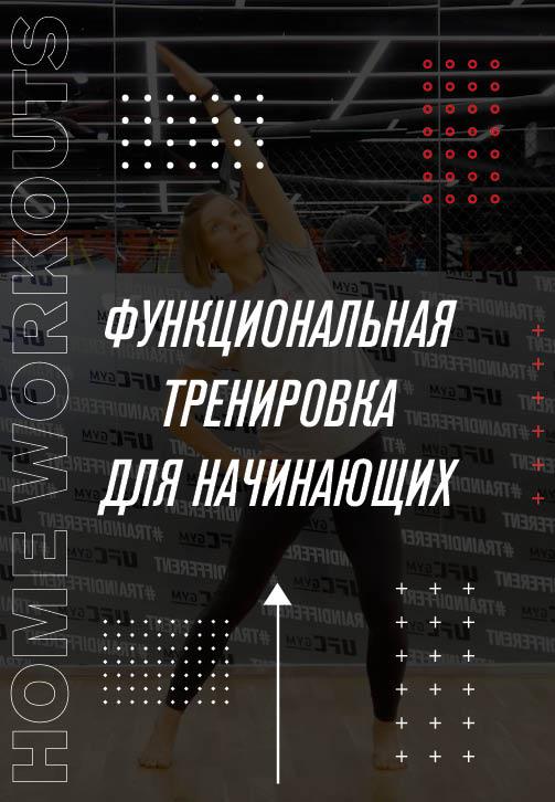 Постер к фильму Функциональная тренировка для начинающих 2020