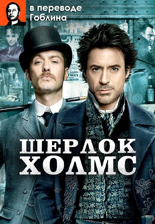 Постер к фильму Шерлок Холмс (в переводе Гоблина) 2009