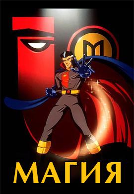 Постер к сериалу Магия 1997