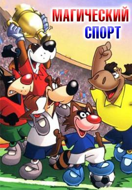 Постер к сериалу Магический спорт 2007