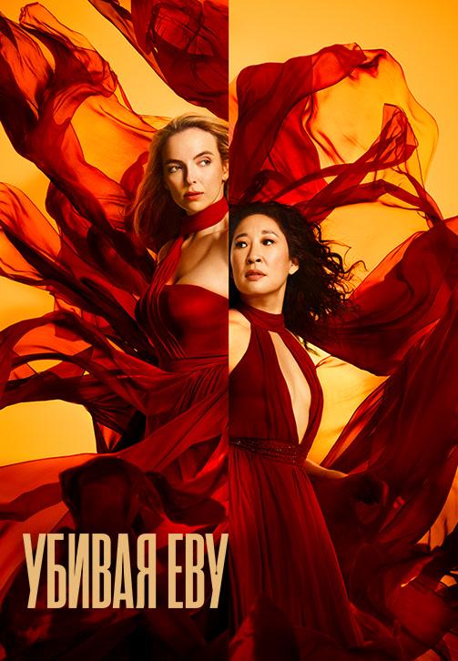 Постер к сериалу Убивая Еву 2018