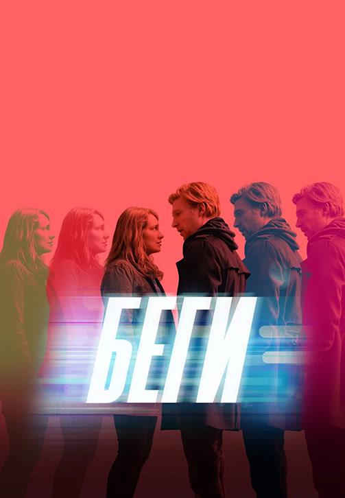 Постер к сериалу Беги (2020) 2020
