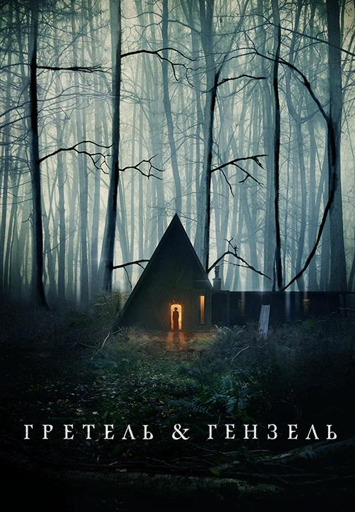 Постер к фильму Гретель и Гензель 2020