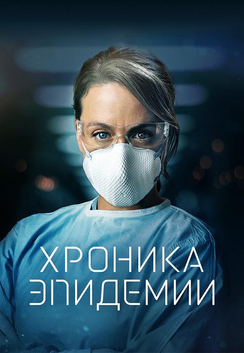 Постер к сериалу Хроника эпидемии 2020