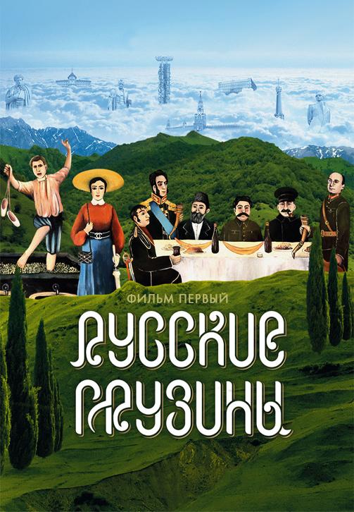 Постер к фильму Русские грузины. Фильм первый 2020