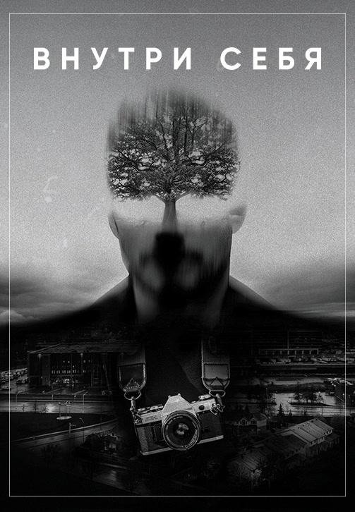 Постер к фильму Внутри себя 2018