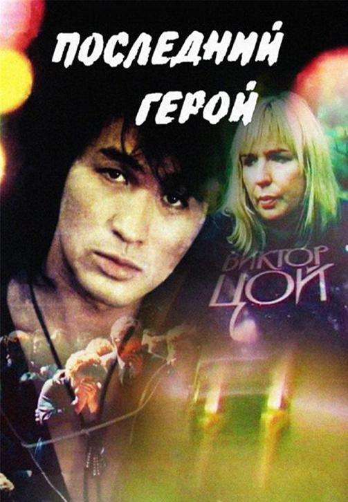 Постер к фильму Последний герой 1992