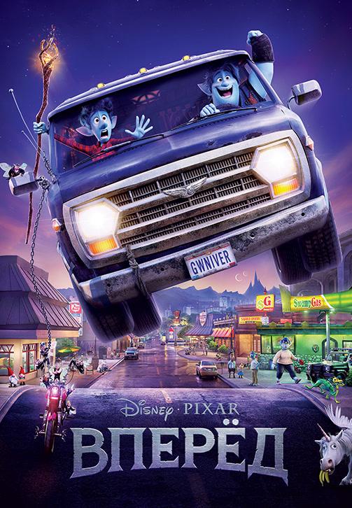 Постер к фильму Вперёд 2020