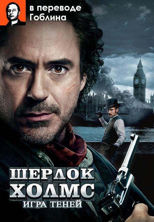 Постер к фильму Шерлок Холмс: Игра теней (в переводе Гоблина) 2012
