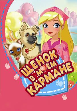 Постер к сериалу Щенок в моём кармане 2011