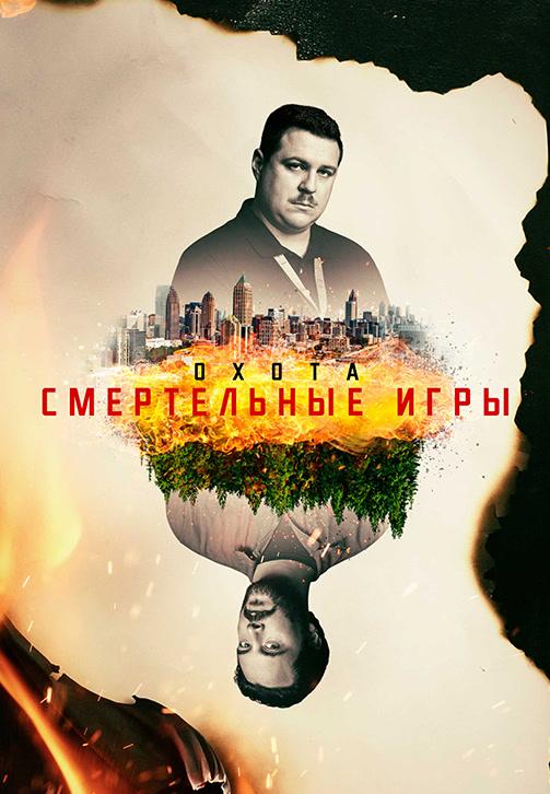 Постер к сериалу Охота: Смертельные игры 2017