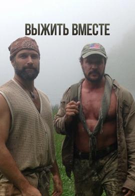 Постер к сериалу Выжить вместе 2010