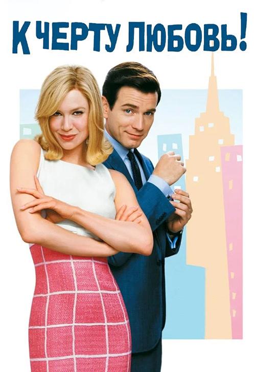 Постер к фильму К чёрту любовь 2003