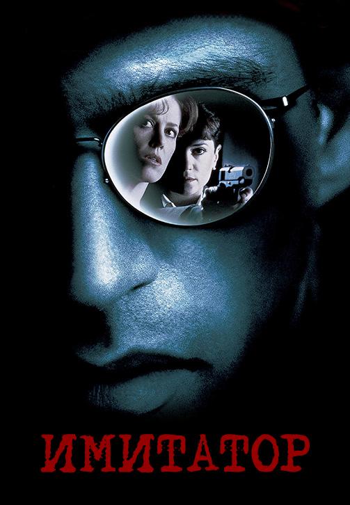 Постер к фильму Имитатор 1995