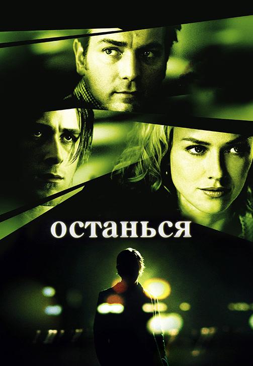 Постер к фильму Останься 2005