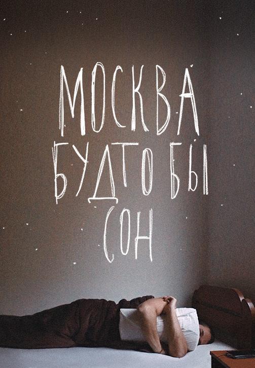 Постер к фильму Москва будто бы сон 2019