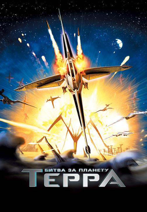 Постер к мультфильму Битва за планету Терра 2007