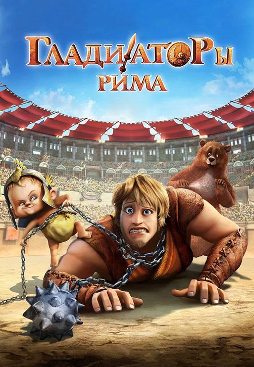 Постер к мультфильму Гладиаторы Рима 2012