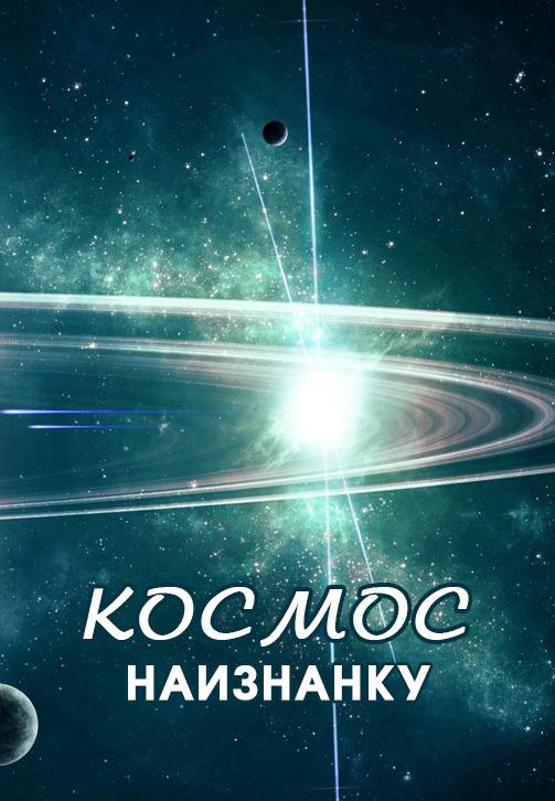 Постер к сериалу Космос наизнанку 2015