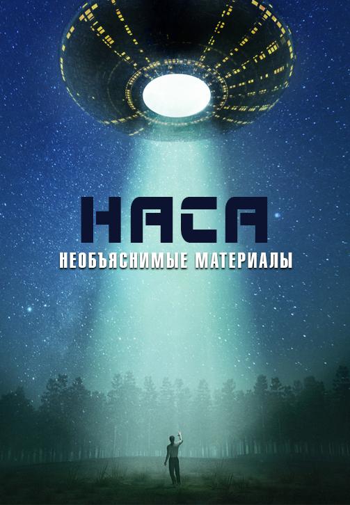 Постер к эпизоду НАСА: Необъяснимые материалы. Сезон 3. Сезон 15 2016