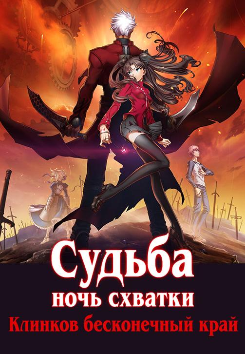 Постер к фильму Судьба: Ночь схватки 2010