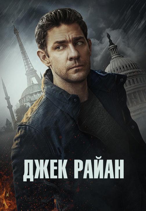 Постер к сериалу Джек Райан 2018