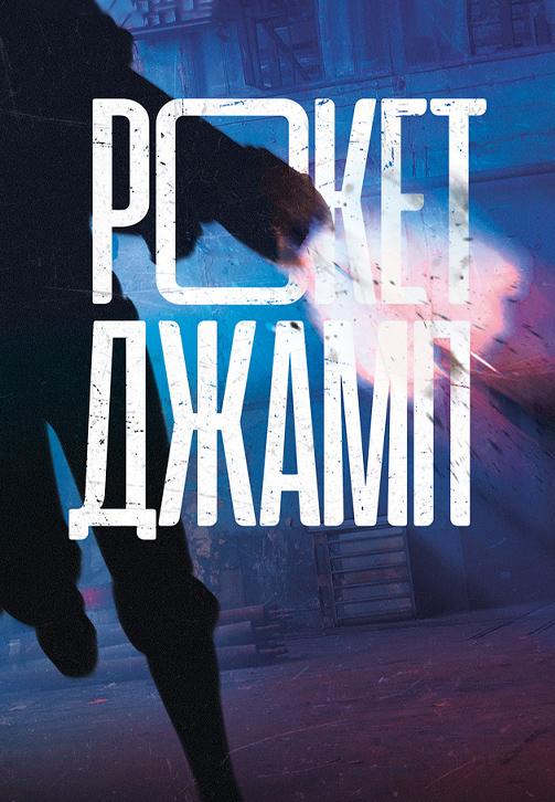 Постер к сериалу Рокетджамп 2019
