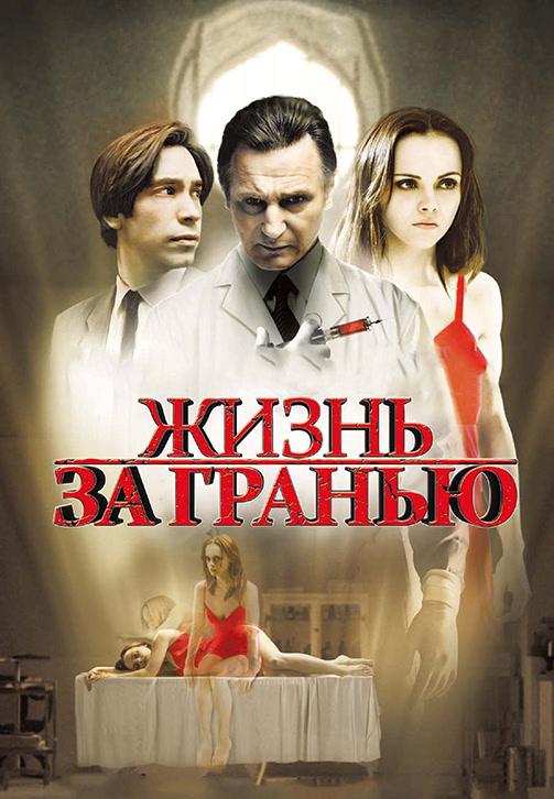 Постер к фильму Жизнь за гранью 2009