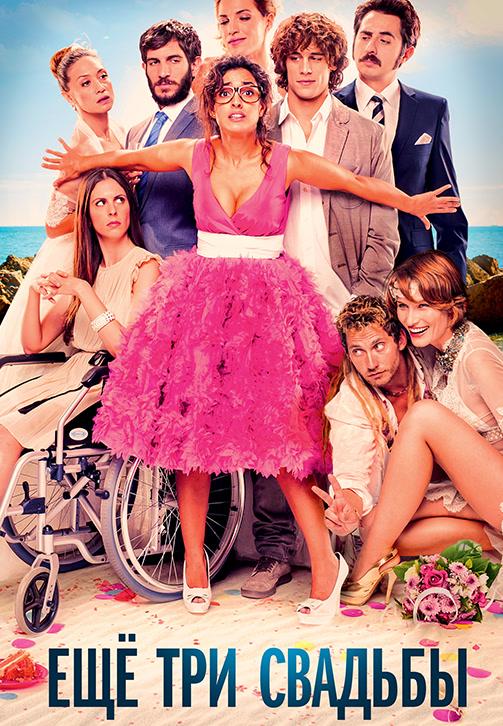 Постер к фильму Ещё три свадьбы 2013