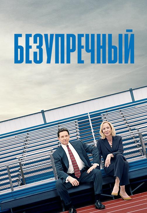 Постер к фильму Безупречный 2019