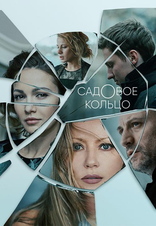 Постер к сериалу Садовое кольцо 2016
