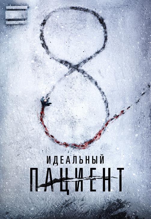 Постер к фильму Идеальный пациент 2019