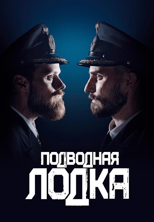 Постер к сериалу Подводная лодка 2018