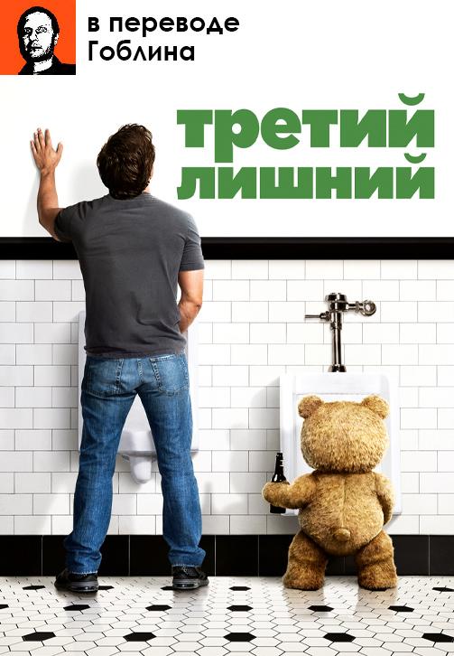 Постер к фильму Третий лишний (в переводе Гоблина) 2012