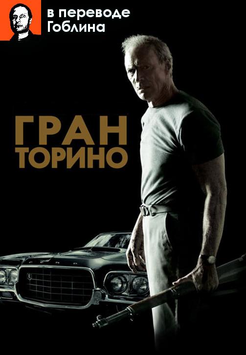 Постер к фильму Гран Торино (в переводе Гоблина) 2008