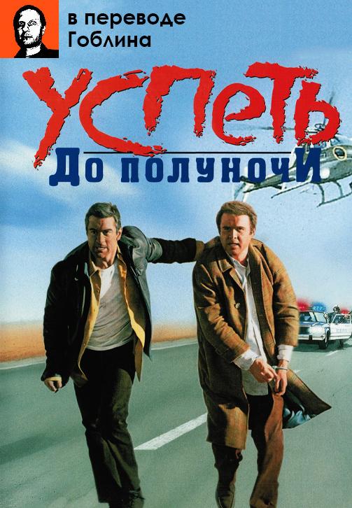 Постер к фильму Успеть до полуночи (в переводе Гоблина) 1988