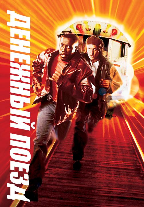 Постер к фильму Денежный поезд 1995
