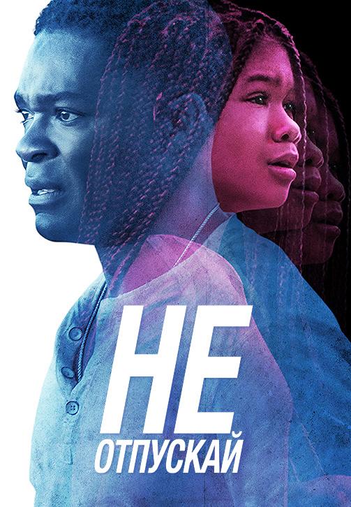 Постер к фильму Не отпускай 2019