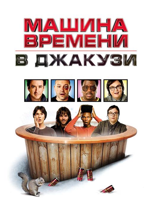 Постер к фильму Машина времени в джакузи 2010