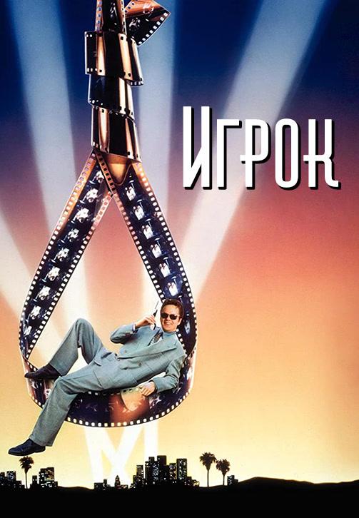Постер к фильму Игрок (1992) 1992